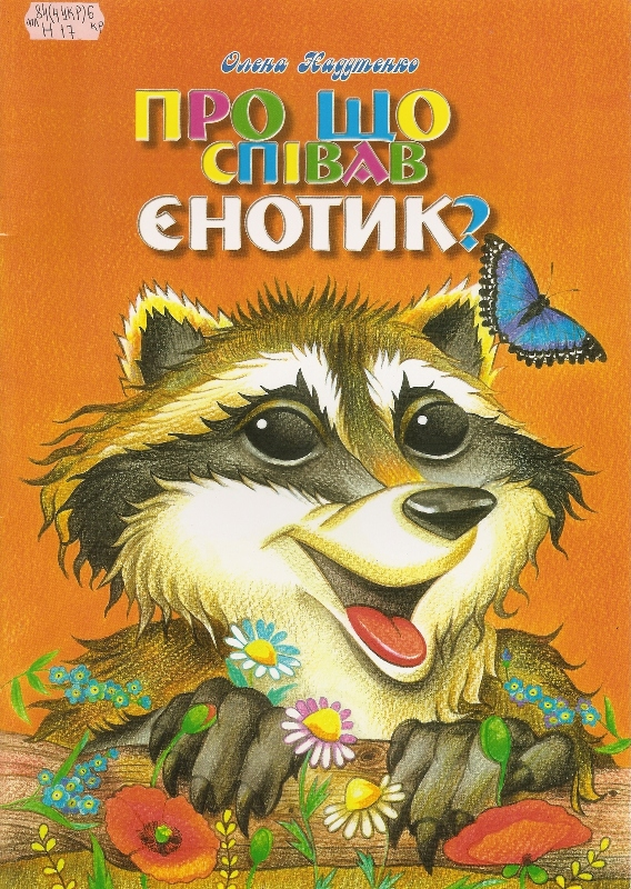 Надутенко Олена Валентинівна